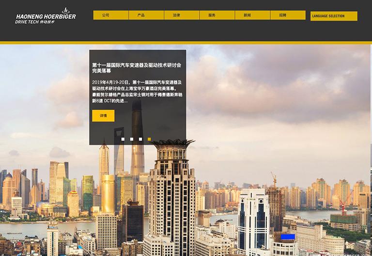 豪能贺尔碧格传动技术(上海)有限公司