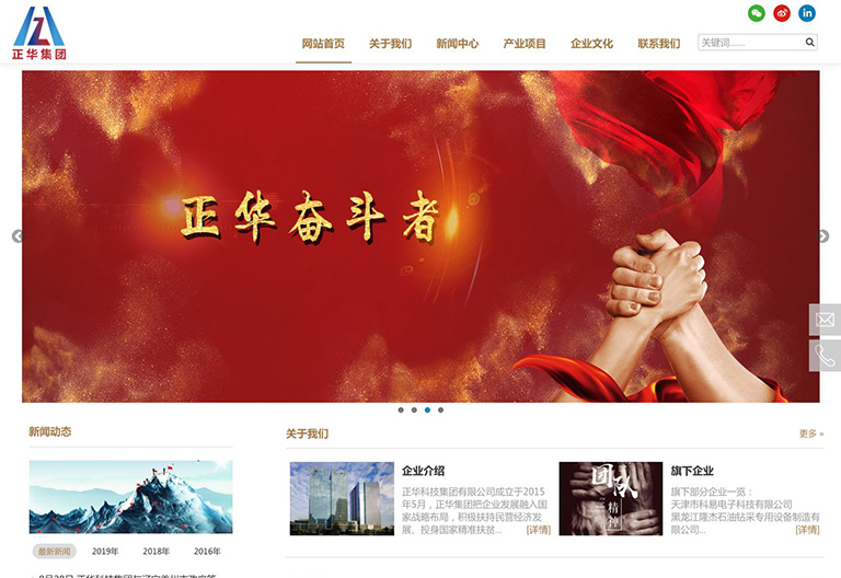 Read more about the article 正华集团